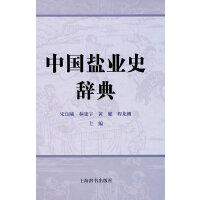 中国盐业史辞典