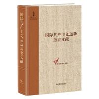 第二国际第六次(阿姆斯特丹)代表大会文献(2)(国际共产主义运动历史文献第21卷)