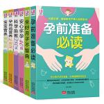 献给新手爸妈的孕育书(套装共六册)从孕前到孕期孕后,包括了孕妈妈营养胎教知识宝宝营养等