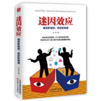 【二手旧书8成新】迷因效应:谁在影响你,你在影响谁 高德 9787201108957