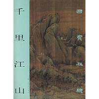 国宝在线 千里江山 上海书画出版社 9787807250708