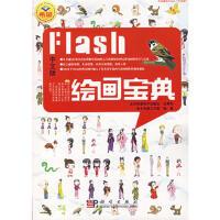 【二手旧书8成新】Flash(中文版绘画宝典(附 智丰电脑工作室著 9787030187734