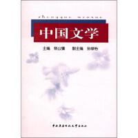 【二手旧书8成新】中国文学 杨公骥 9787304024383