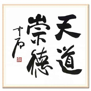 中国书法家协会顾问、齐白石艺术函授学院副院长 欧阳中石《天道崇德》DYP86