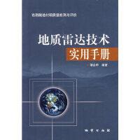 【新书店正版】地质雷达技术实用手册 薄会申 9787116050150 地质出版社