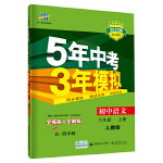 曲一线 初中语文 五四学制 六年级上册 人教版 2020版初中同步 5年中考3年模拟 五三