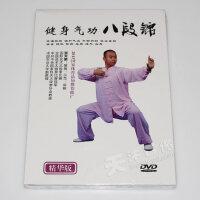 正版健身气功八段锦教学视频教程示范讲解教材光盘DVD碟片 张天鹏