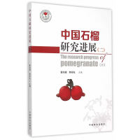 中国石榴研究进展(二)