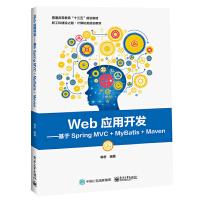 Web应用开发――基于Spring MVC+MyBatis+Maven