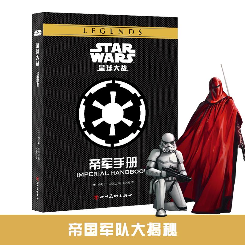 星球大战:帝军手册 帝国武器大揭秘,军队兵种面面观