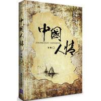 【二手书8成新】中国人情 万钧 9787302330417