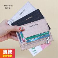 男士卡片包大容量薄卡包女式小巧零钱包一体可爱卡夹