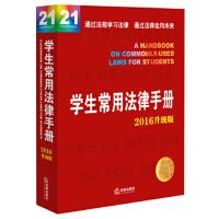 【二手旧书8成新】学生常用法律手册(第14版 2016升级版 法律出版社法规中心 9787511886071