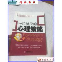 【二手9成新】一用就灵的心理策略 /红云编著 中国城市出版社