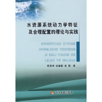 水资源系统动力学特征及合理配置的理论与实践
