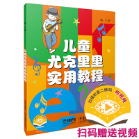 儿童尤克里里实用教程 附DVD一张