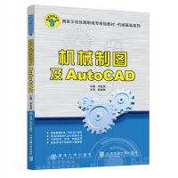机械制图及AutoCAD