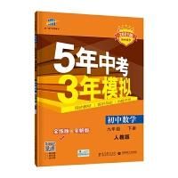 曲一线初中数学九年级下册人教版2021版初中同步5年中考3年模拟五三