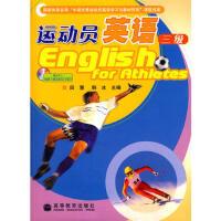 【二手旧书8成新】运动员英语(三级(四色印刷、配、情景对话手册 田慧 韩冰 9787040189599