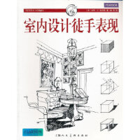 室内设计徒手表现---西方经典美术技法译丛 (美)寇内格,顾琛 9787532279586 上海人民美术出版社