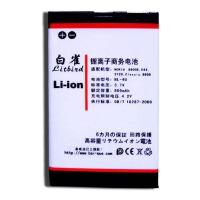 诺基亚BL-4U白雀高容量商务电池 (适用于5330XM、5730XM、6212c、8800、E66、E75)