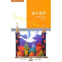 双桅船经典童书第五辑 豪夫童话