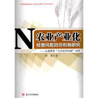 """农业产业化经营风险防范机制研究――以资阳市""""六方合作机制""""为例"""