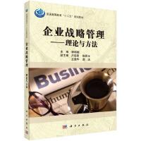 企业战略管理――理论与方法