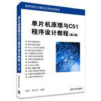 单片机原理与C51程序设计教程(第2版)(高等学校计算机应用规划教材)