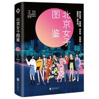 北京女子图鉴(一直被跟风,从未被超越,两年连载留言10万+,有共鸣、有泪目、有动容、有惊叹……@反裤衩阵地/王欣 重磅