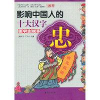 国学金故事影响中国人的十大汉字:忠(彩图) 冯梦月,丁卉著 9787516800263
