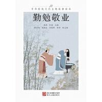 中华传统文化主题故事读本 勤勉敬业
