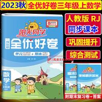 2020春阳光同学同步阅读素养测试 三年级下册语文人教版 小学3年级语文同步课本课内外阶梯阅读理解训练测试题