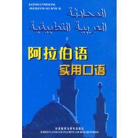 阿拉伯语实用口语