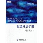 道德发展手册