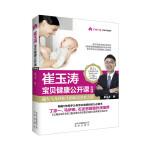 《崔玉涛宝贝健康公开课 升级版》