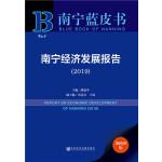南宁蓝皮书:南宁经济发展报告(2019)