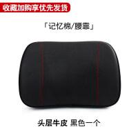 汽车头枕护颈枕一对车载靠枕车用枕头记忆棉腰靠套装真皮车内用品