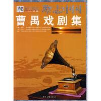 【二手旧书8成新】曹禺戏剧集 曹禺,崔钟雷 9787538727005