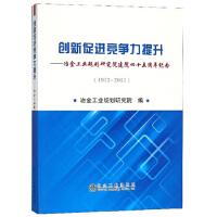 【二手旧书8成新】创新促进竞争力提升 冶金工业规划研究院 9787502478179