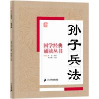 国学经典诵读丛书:孙子兵法 9787556808366