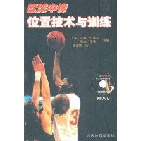 篮球中锋位置技术与训练(附DVD)