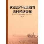 农业合作化运动与农村经济变革――长沙县农业合作化运动研究(1951-1956)