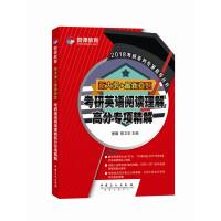 新大纲新真题 考研英语阅读理解高分专项精解