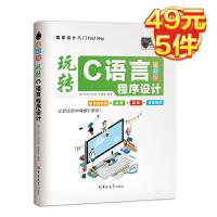 玩转C语言程序设计(全彩版)