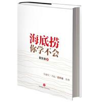 【二手书9成新】 海底捞你学不会 黄铁鹰 中信出版社,中信出版集团 9787508626482