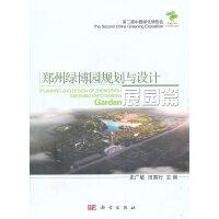 郑州绿博园规划与设计――展园篇