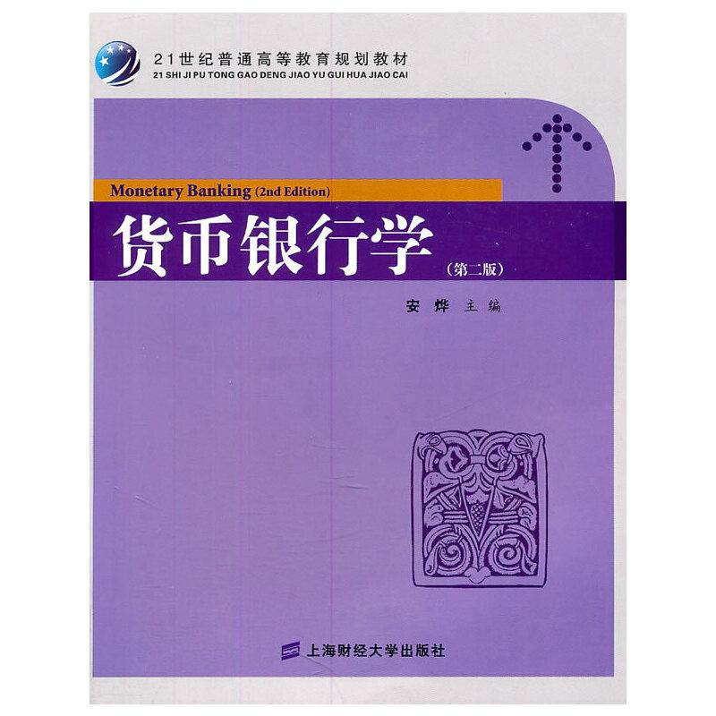 货币银行学(第二版,21世纪普通高等教育规划教材)(众邦)