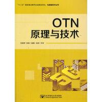 OTN原理与技术
