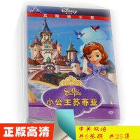 小公主苏菲亚第一季全集6DVD迪士尼双语动画高清光盘碟片英语国语
